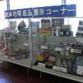 焼津の地場産品